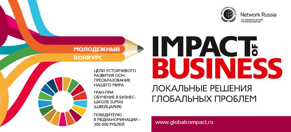 В России официально стартовал молодежный конкурс «Impact of Business. Локальные решения глобальных проблем»